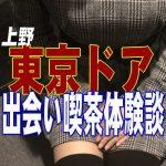 東京ドア(上野の個室型出会い喫茶)潜入!エロ熟女をお持ち帰りできた話【口コミ体験談】