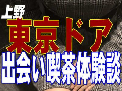 東京ドアアイキャッチ画像