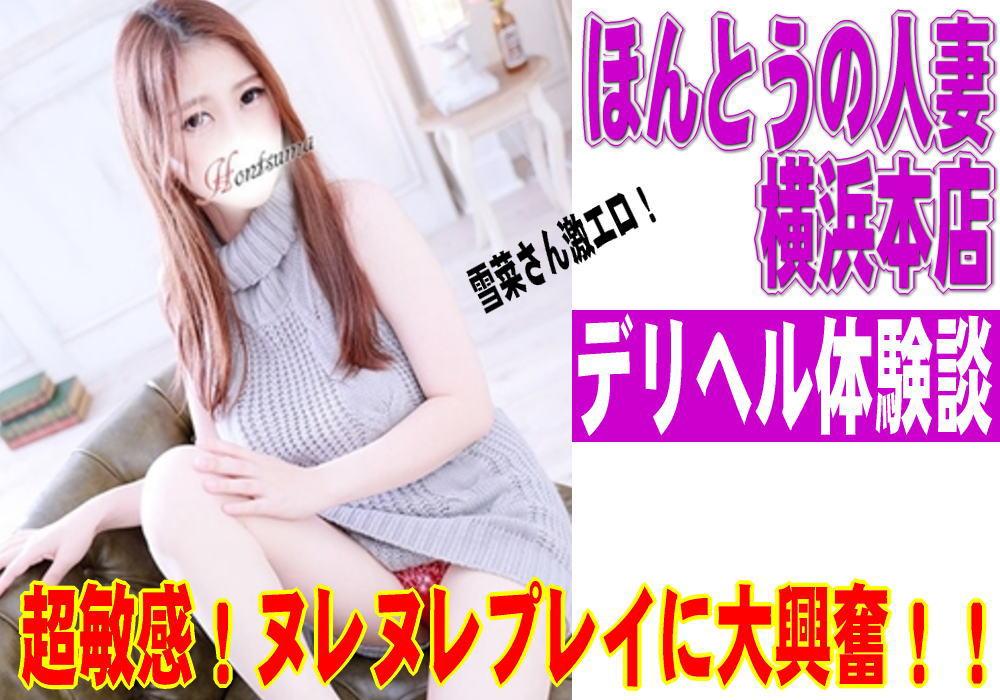 ほんとうの人妻横浜本店トップ画像
