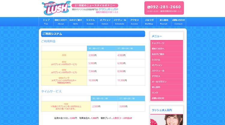 中洲LUSHのHP