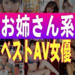 SSS級の美女AV女優ベスト10【マニア厳選!】モデル超え確定の美人ランキング