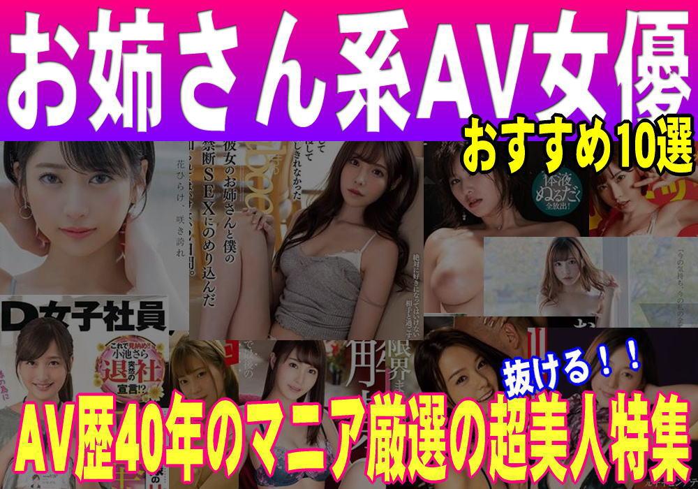 お姉さん系AV女優トップ画像