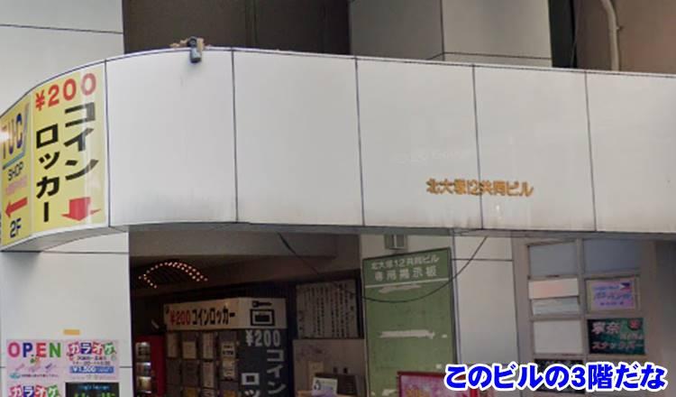 大塚プリスタの店舗前