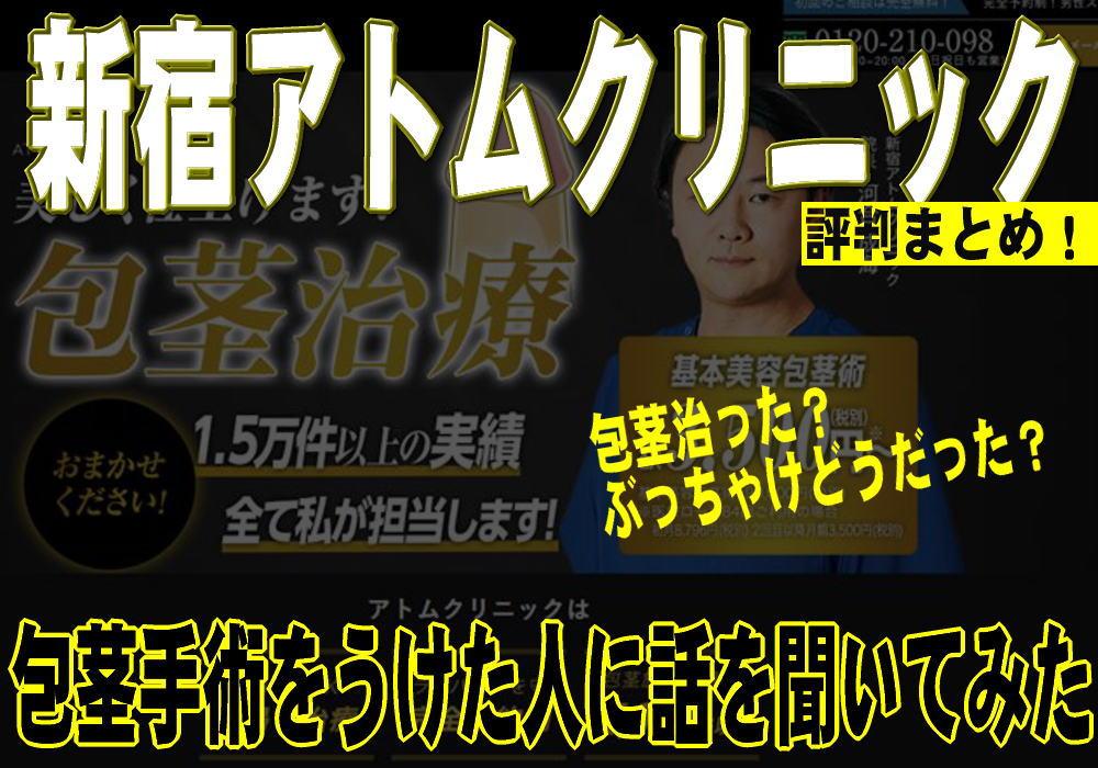 新宿アトムクリニックトップ画像