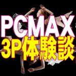 【PCMAX】女子大生2人組のアソコを挿れ比べ3P!激エロ体験談