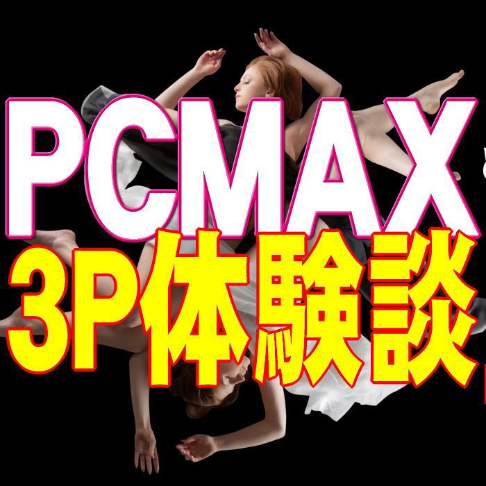 PCMAX3Pアイキャッチ画像