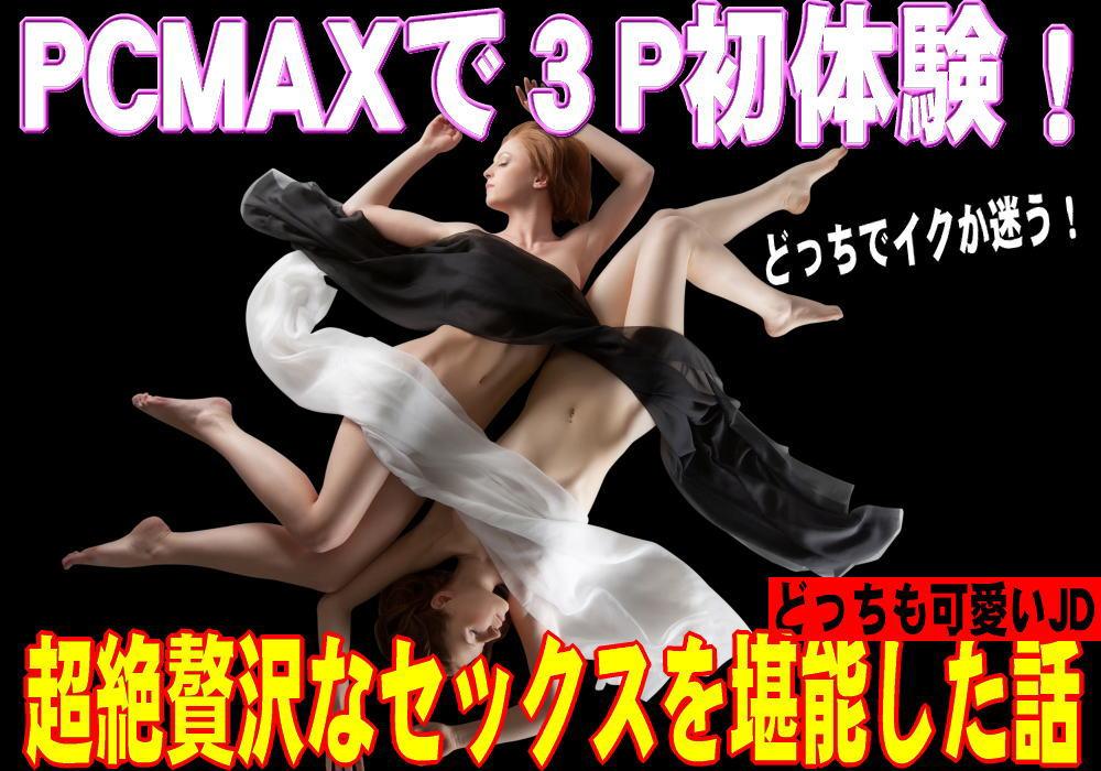 PCMAX3Pトップ画像