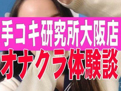 手コキ研究所大阪店アイキャッチ画像