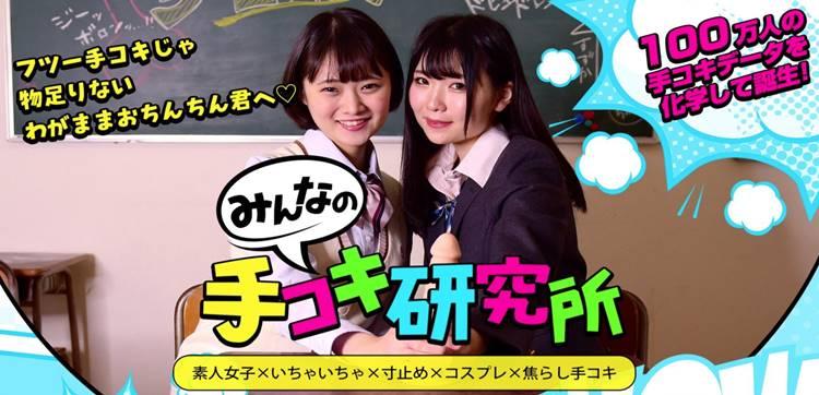 手コキ研究所大阪店HP