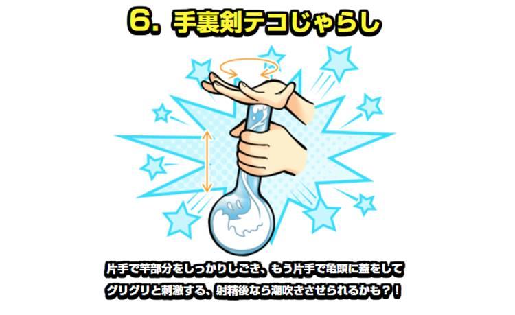 手コキ技術