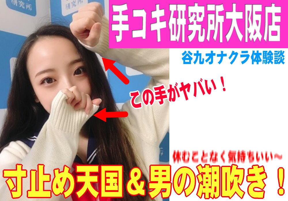手コキ研究所トップ画像