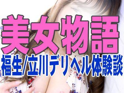 福生美女物語アイキャッチ画像