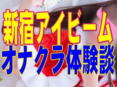 新宿アイビームアイキャッチ画像