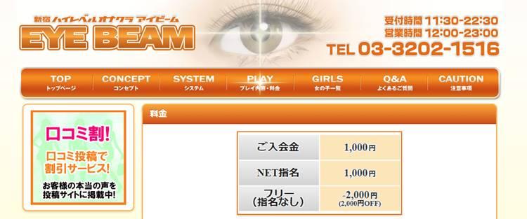 新宿アイビーム料金システム