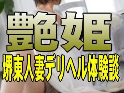 艶姫アイキャッチ画像