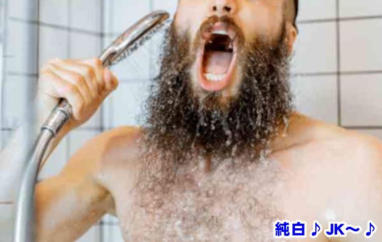 シャワーする男