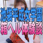 池袋平成女学園の超絶美少女(ひなこ嬢)満点のエロサービスで即昇天【池袋箱ヘル体験談】