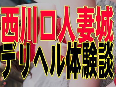 西川口人妻城アイキャッチ画像