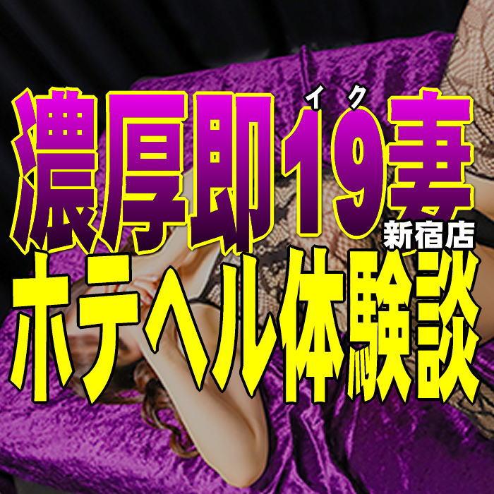 濃厚即19妻新宿店アイキャッチ画像