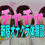 新宿オナクラ【チャチャ】激カワ素人嬢の絶品手コキ&中出し!?大爆射した体験談