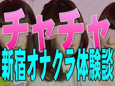 新宿オナクラチャチャアイキャッチ画像