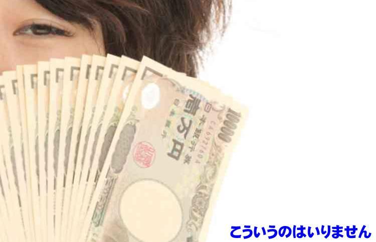 お金を持つ女