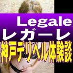 Legale神戸(紫吹蘭)看板デリ嬢を即クンニ!エロさS級だった件【神戸デリヘル体験談】