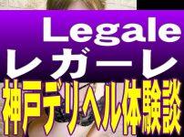 legale神戸アイキャッチ画像