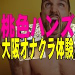 桃色ハンズ(大阪オナクラ)極上3P手コキ体験でドピュ!快楽のカオスだった件