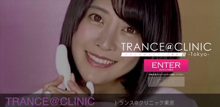 トランスクリニック東京HP