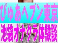 ぴゅあヘブン東京アイキャッチ画像