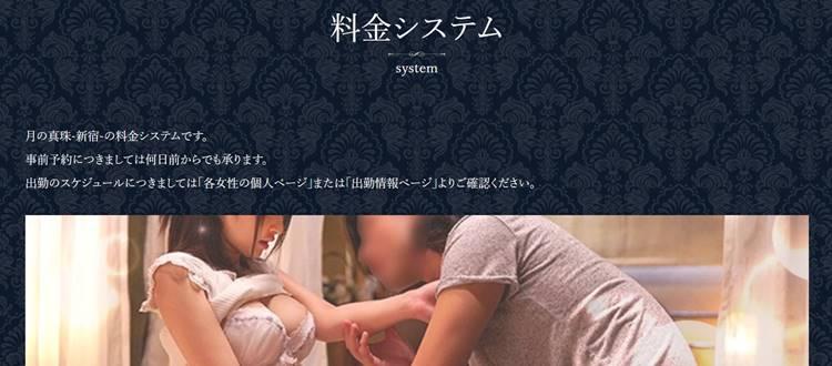 月の真珠新宿の料金システム
