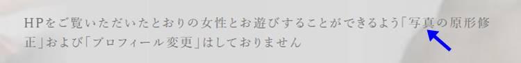 月の真珠新宿の注意事項