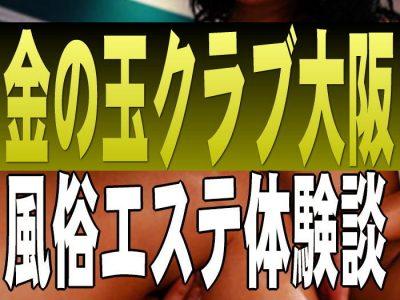 金の玉クラブ大阪アイキャッチ画像