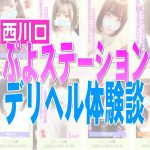西川口ぷよステーション(ゆう)イキすぎ超爆乳嬢に大興奮して2回戦いった体験談【ぽっちゃりデリヘル】