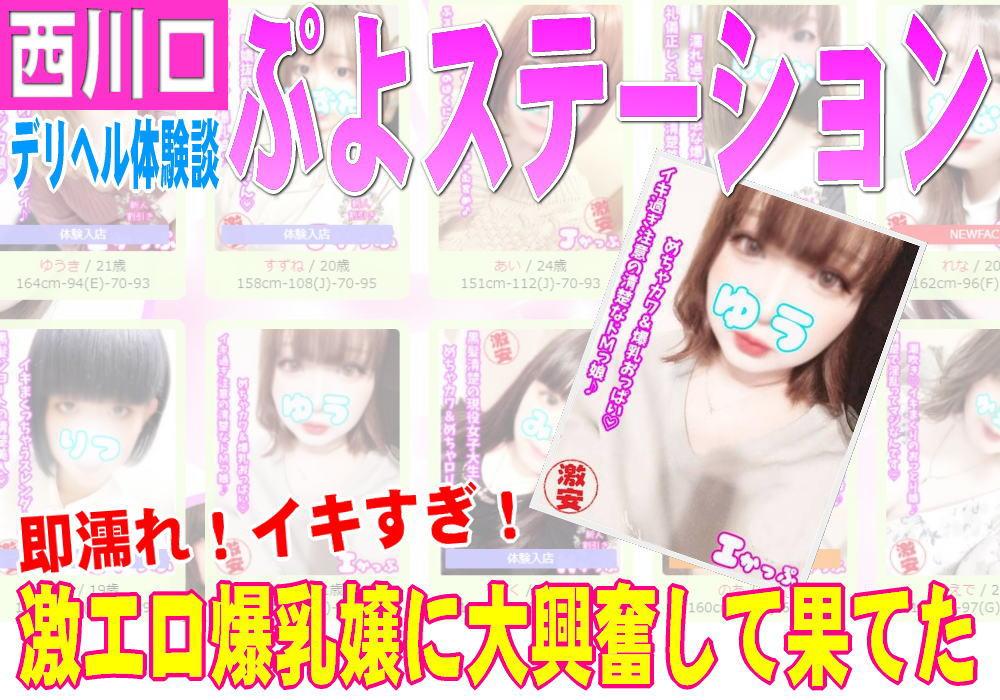 西川口ぷよステーショントップ画像