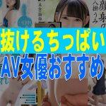 (抜けるちっぱい)貧乳・微乳のかわいいAV女優おすすめランキング2021【エロ動画あり】