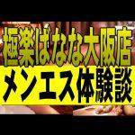 極楽ばなな大阪店のエロ焦らしマッサージで超絶射精体験!最高すぎた【日本橋回春エステ】