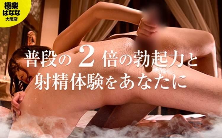 極楽ばなな大阪店HP