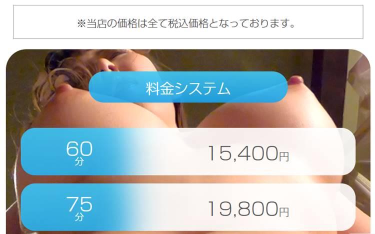 極楽ばなな大阪店の料金システム