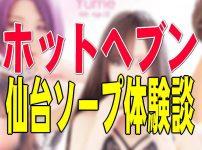 ホットヘブン仙台アイキャッチ画像
