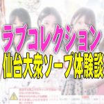 【仙台大衆ソープ】ラブコレクションでサービス抜群のスレンダー嬢に射精した体験談。コスパ抜群で大満足