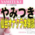 仙台やみつき(手コキ専門店)半裸のアイドル系美女の格安ヌキが最高だった体験談