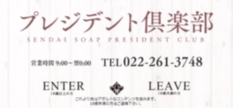 仙台ソーププレジデント倶楽部HP